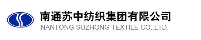Nantong Suzhong Textile Co.,Ltd.